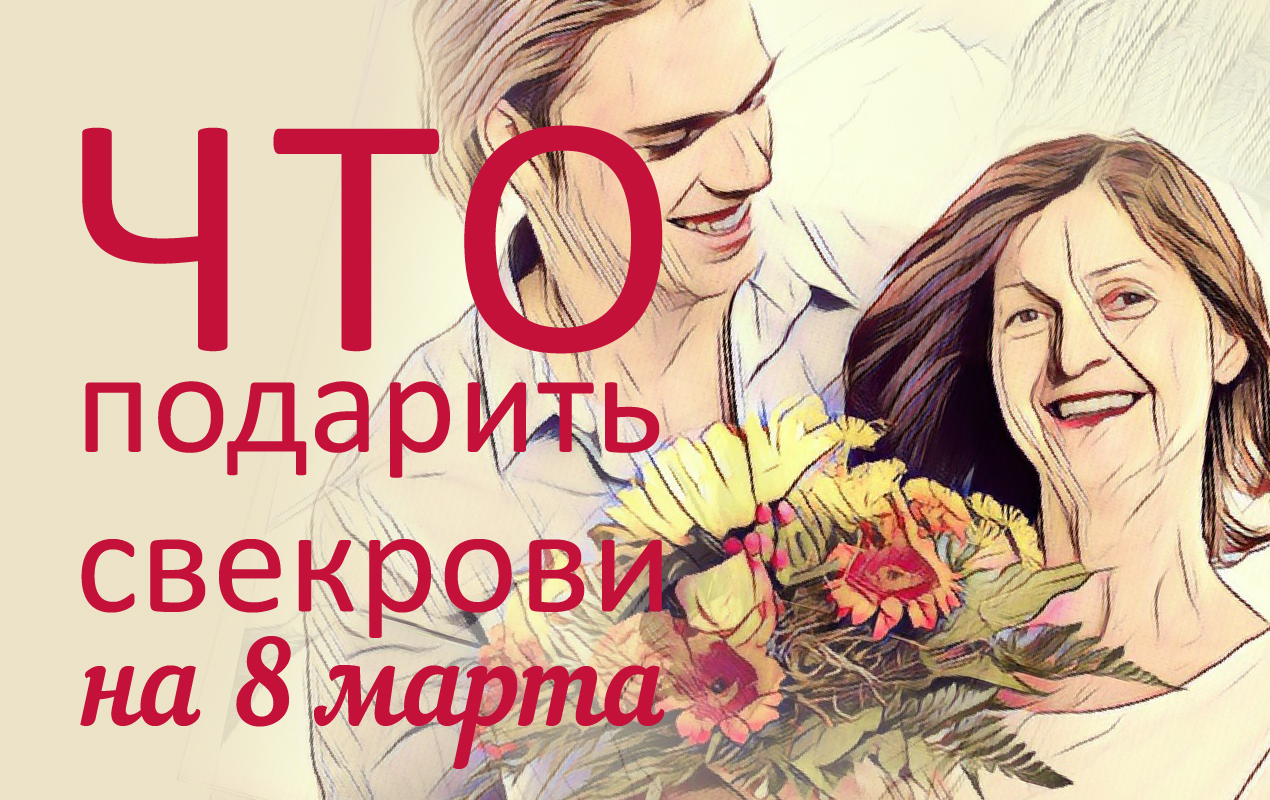 Подарок для свекра и свекрови на знакомство