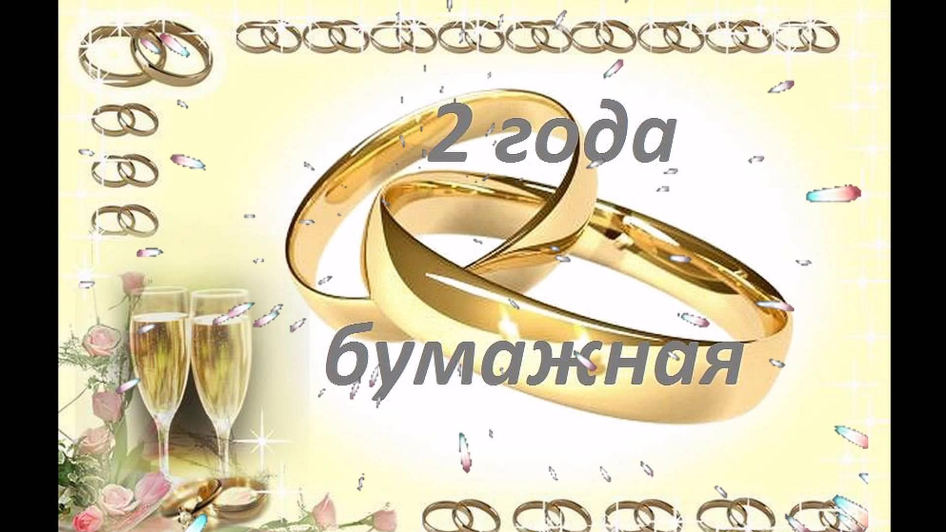 Бумажная свадьба поздравления мужу от жены прикольные короткие фото 920