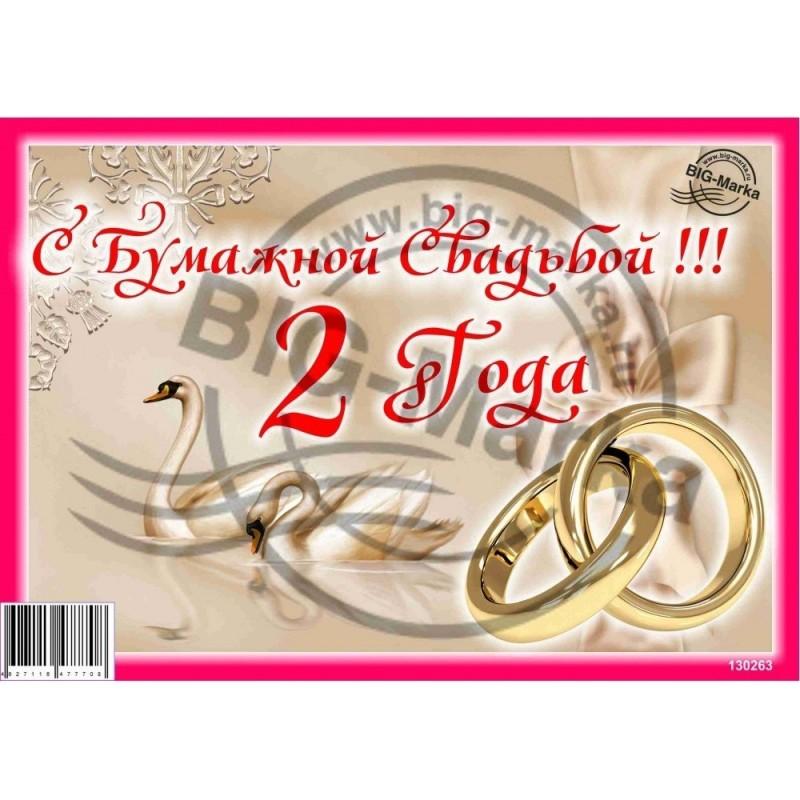 Поздравления 21 год мужу свадьбы Годовщина свадьбы