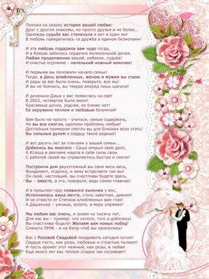 Оригинальные тосты и красивые поздравления на свадьбу от родителей жениха и невесты