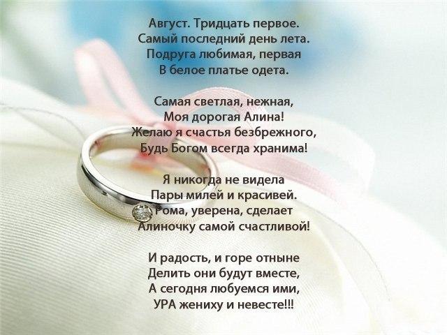 Поздравление на свадьбу подруге трогательные стихи фото 426
