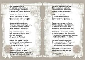 Изображение - Трогательное поздравление с днем свадьбы до слез в прозе napisat_tekst_pozdravleniy