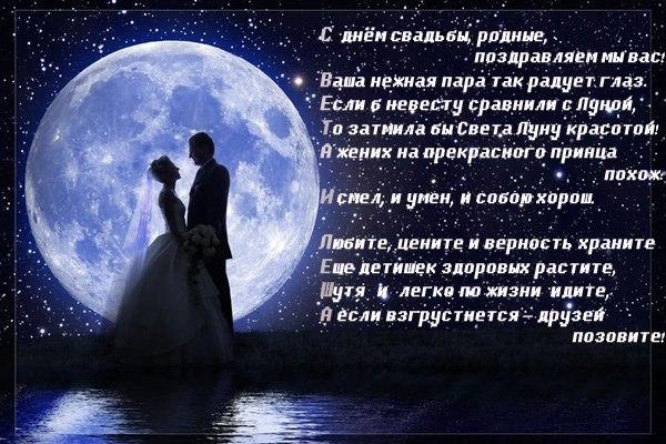 Поздравления с днем свадьбы от крестника в стихах