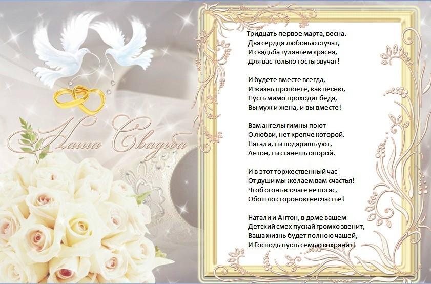 Поздравление на свадьбу подруге трогательные стихи фото 110