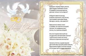 Изображение - Трогательное поздравление с днем свадьбы до слез в прозе pozdravleniya_svadbu_docheri