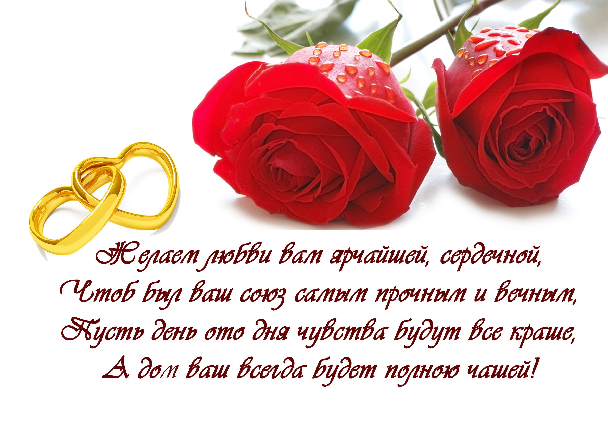 Поздравление с бракосочетанием подруге в прозе фото 303