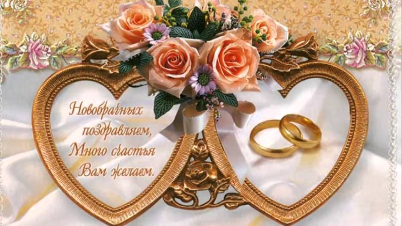 Новое поздравление на свадьбу