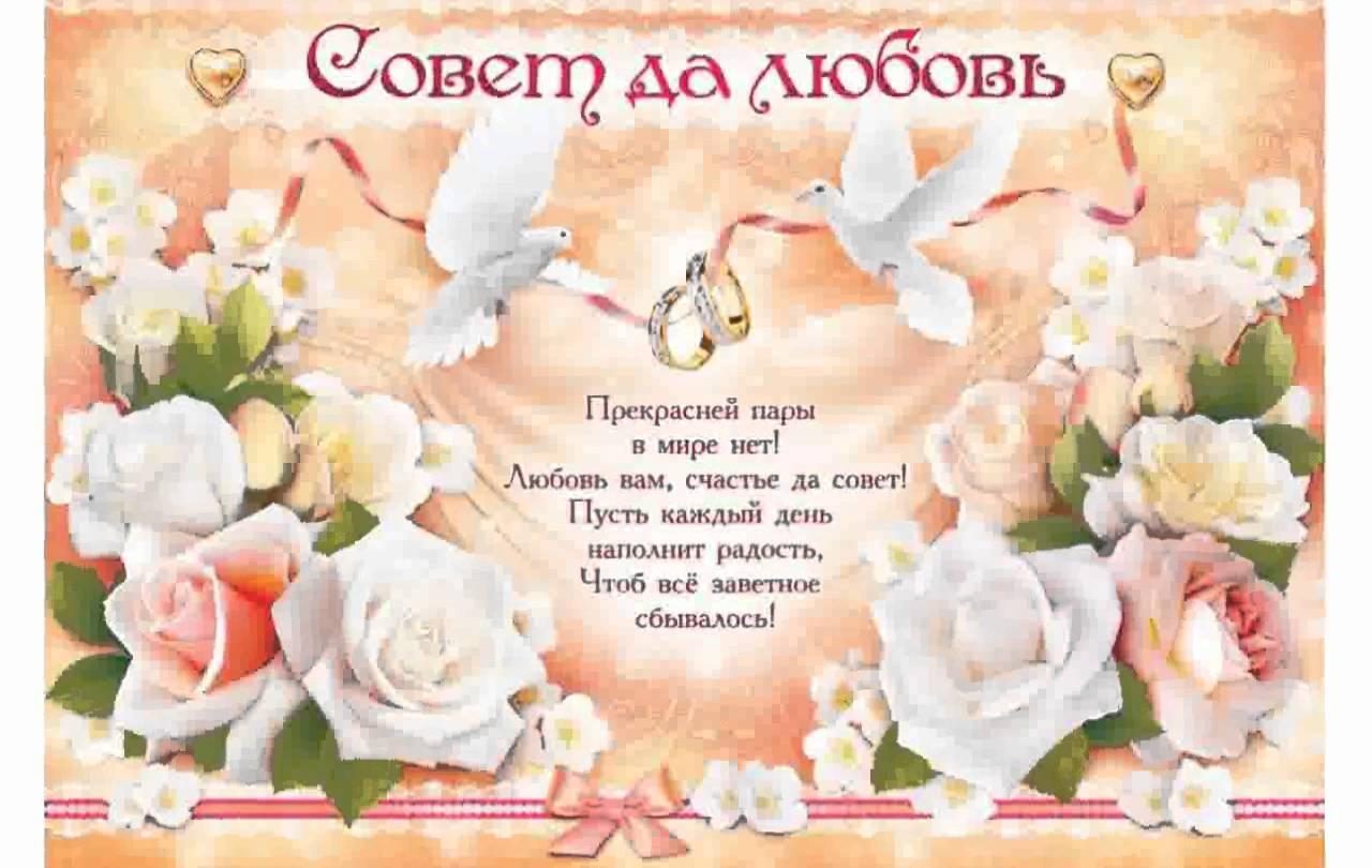 Короткие поздравления с днем свадьбы от друзей своими словами фото 545