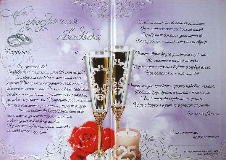 Поздравление друзьям с годовщиной свадьбы от свидетелей