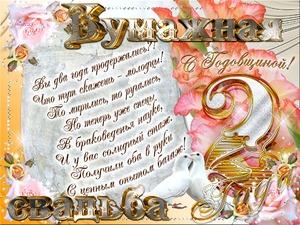 Изображение - Прикольное поздравление с бумажной свадьбой druzyam_pozdravit_godovschinoy
