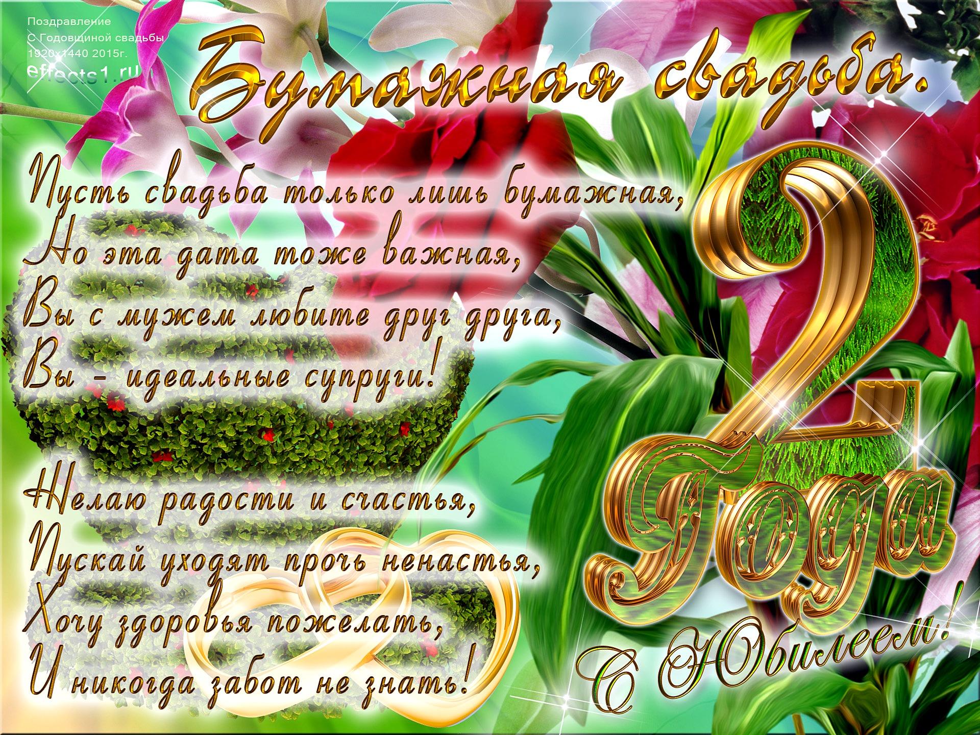 Бумажная свадьба поздравительные открытки, открытки дню советской