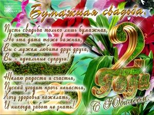 Изображение - Прикольное поздравление с бумажной свадьбой godovschiny_svadby