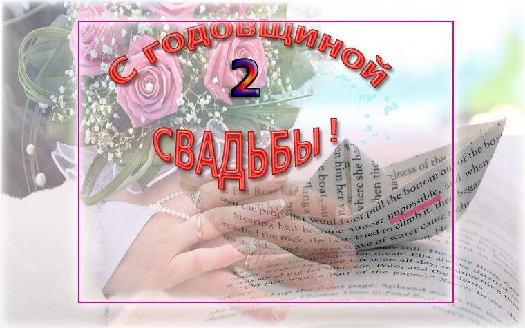 Поздравительная открытка 2 года свадьбе