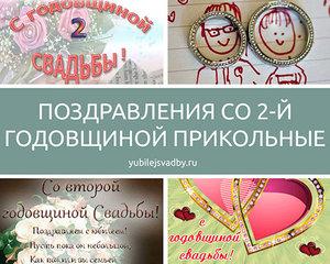 Изображение - Прикольное поздравление с бумажной свадьбой podarki_svadbu
