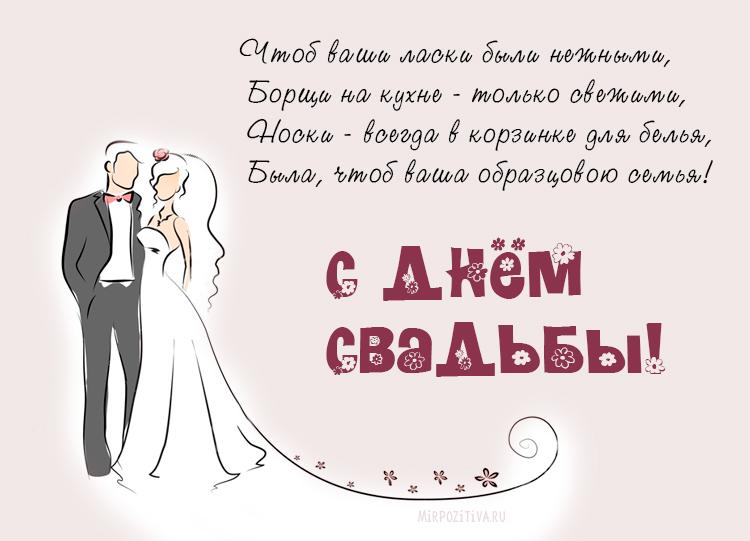Свадебные прикольные поздравления невесте