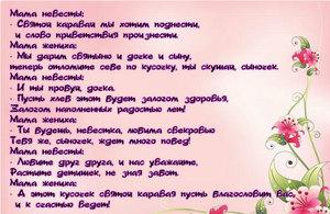 Изображение - Свадебный тост от родителей proiznosit_tosty_svadbe