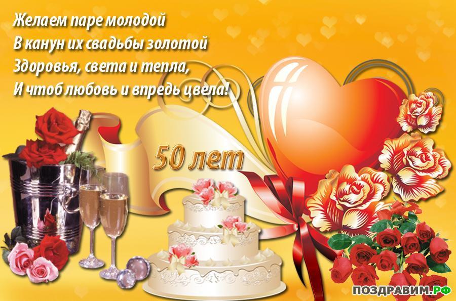 Поздравления на с золотой свадьбой